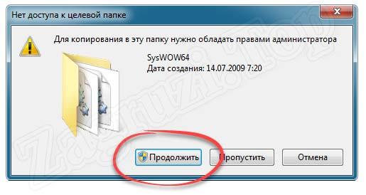 Подтверждение замены файла vcruntime140