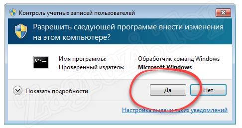 Подтверждение запуска командной строки от имени администратора в Windows 7