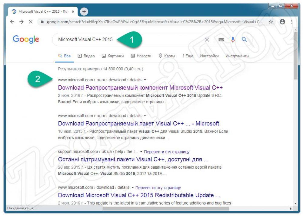 Поиск Microsoft Visual C++