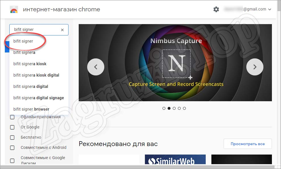 Поиск расширения BIFIT Signer в Интернет-магазине Google Chrome