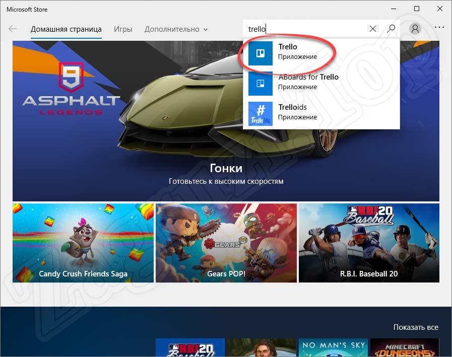 Поиск Trello в магазине Windows 10