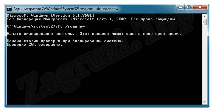Проверка целостности Windows 7