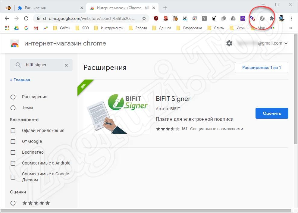 Расширение BIFIT Signer установлено в браузере Google Chrome