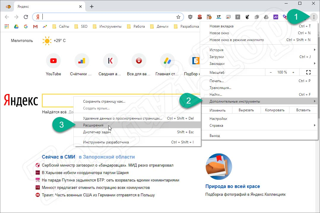 Расширения в Google Chrome