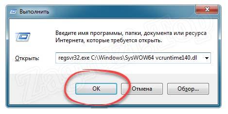 Регистрация vcruntime140