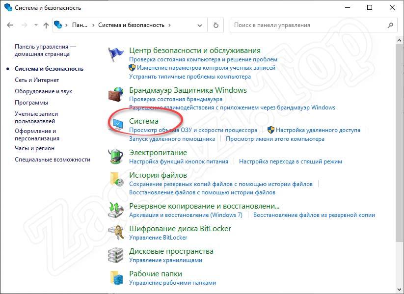 Система в панели управления Windows 10
