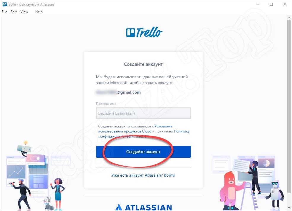 Создание аккаунта Trello