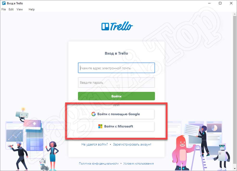 Способы авторизации в Trello