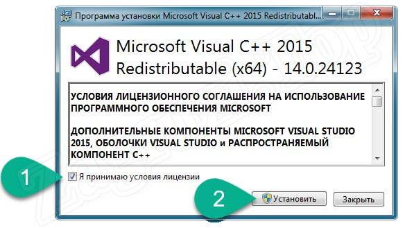 Старт установки Microsoft Visual C++ на Windows 7