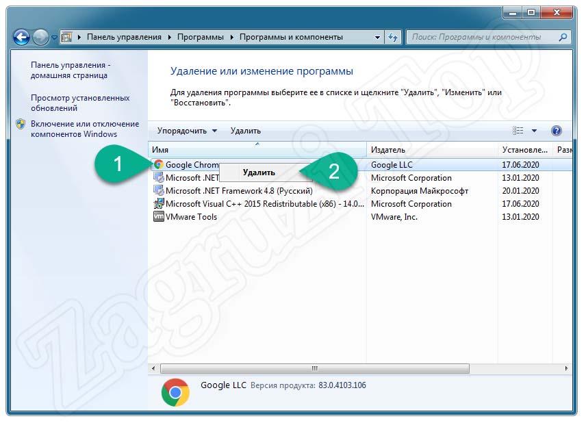Удаление приложения в Windows 7