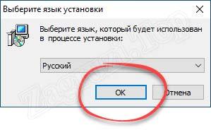 Выбор языка установки AIDA64