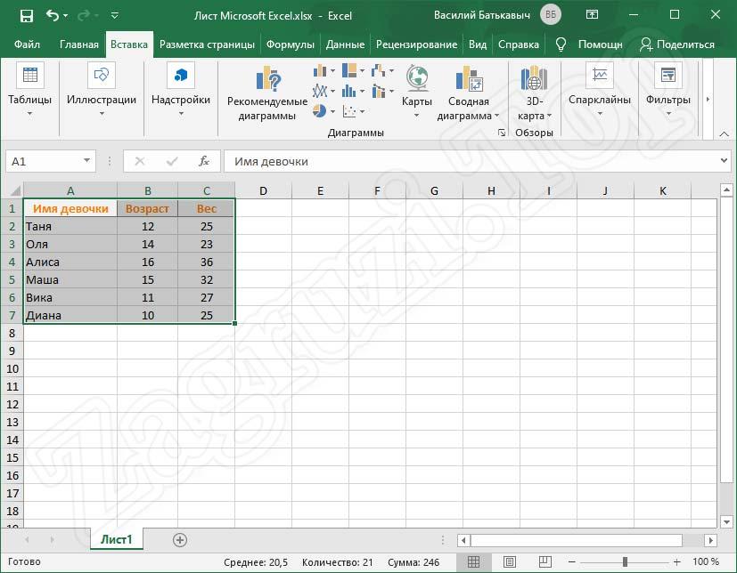 Выделение всех данных в таблице Excel