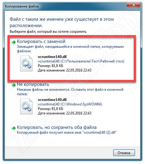Замена файла vcruntime140
