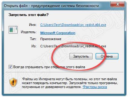 Запрос доступа к администраторским полномочиям при попытке установить Microsoft Visual C++ на Windows 7