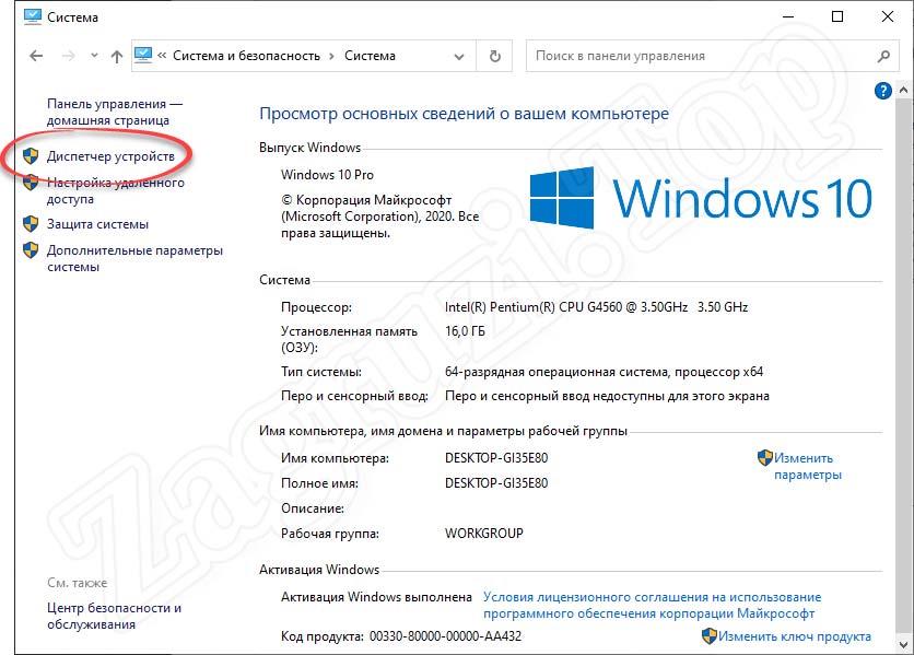 Запуск диспетчера устройств в Windows 10