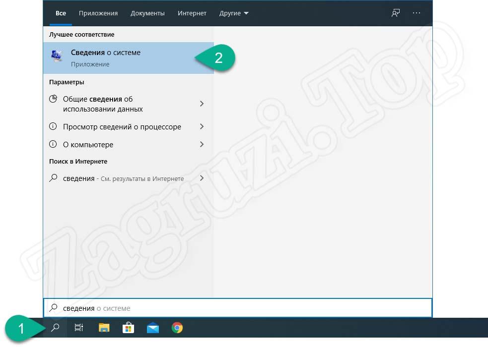 Запуск сведений о системе Windows 10