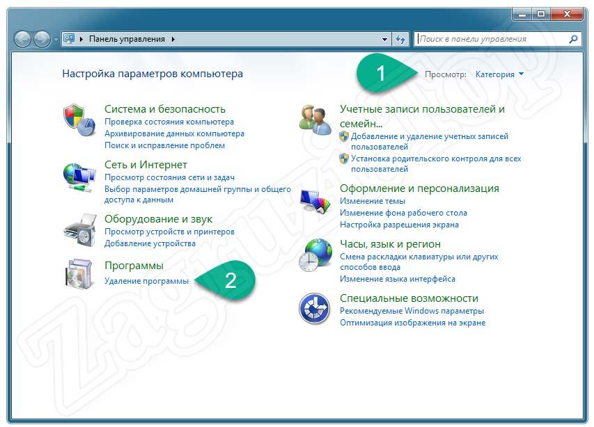 Запуск удаления программ в Windows 7