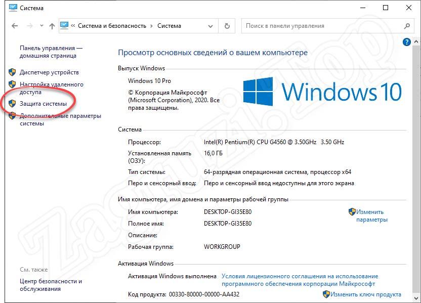 Защита системы в панели управления Windows 10