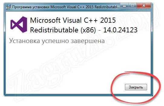 Завершение установки Microsoft Visual C++ для Windows 7