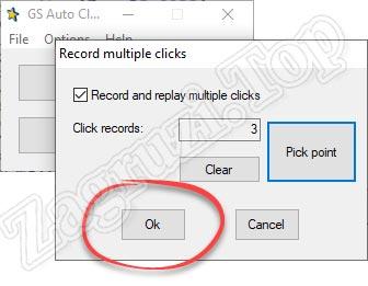 Добавление точек множественного клика в GSAutoClicker