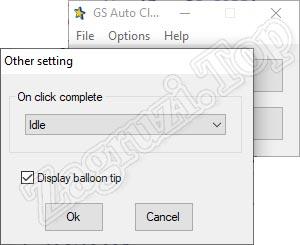 Дополнительные опции GSAutoClicker