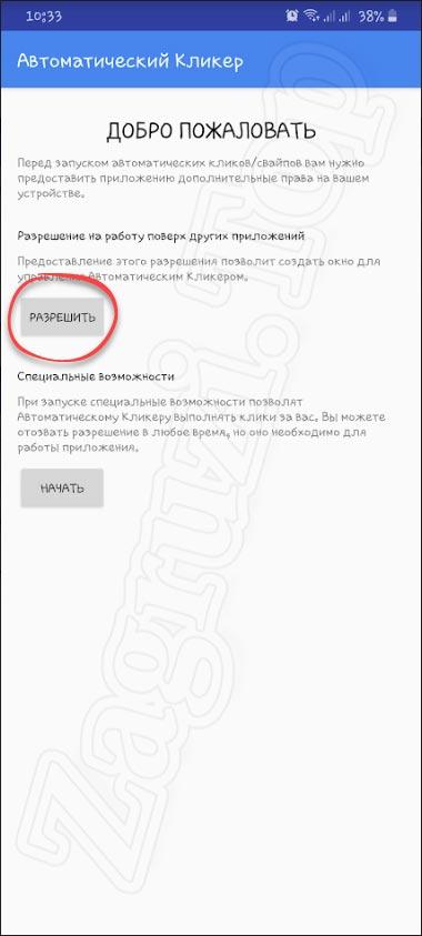 Доступ к ОС в Автоматический Автокликер