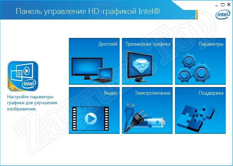 HD-графика Intel