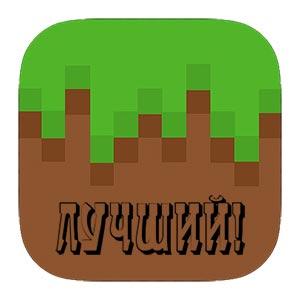 Иконка лучший Майнкрафт