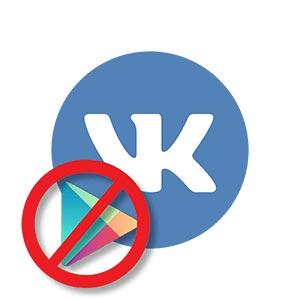 Иконка ВК без Плей Маркет