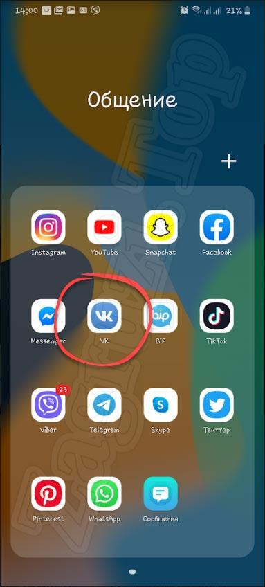 Иконка ВК на смартфоне