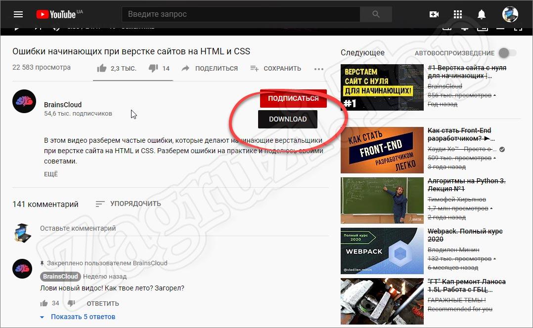 Кнопка скачивания видео из Ютуб
