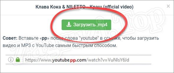 Кнопка скачивания видео с YouTube