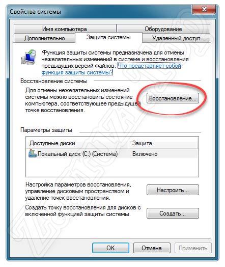 Кнопка восстановления Windows 7