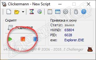 Кнопка записи сценария Clickermann