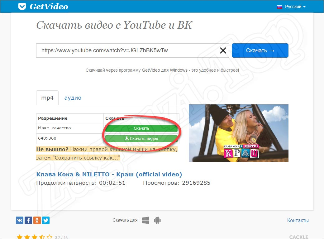 Кнопки загрузки видео через Get Video