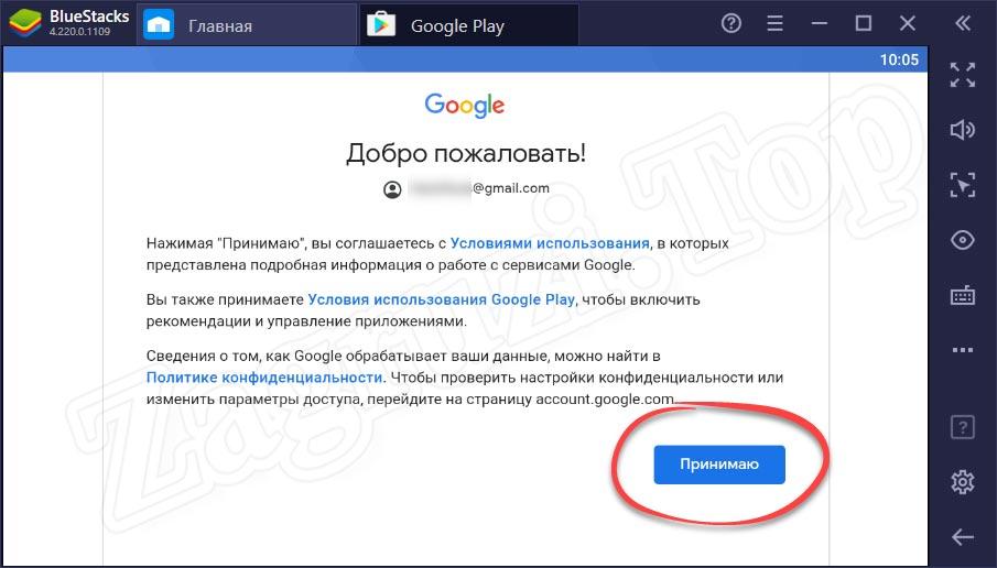 Лицензионное соглашение Google Play в BlueStacks