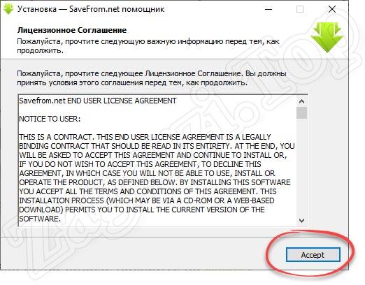 Лицензионное соглашение помощника SaveFrom