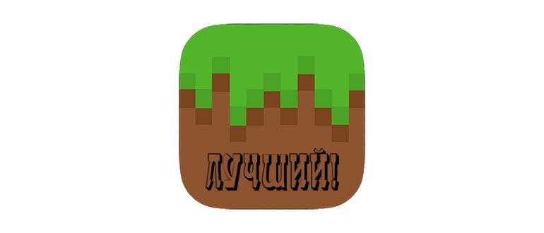 Лого лучший Майнкрафт в мире