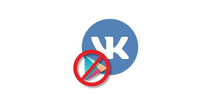 Лого ВК без Плей Маркет