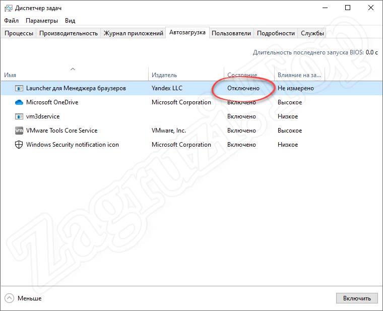 Менеджер браузеров отлючен в автозапуске ОС