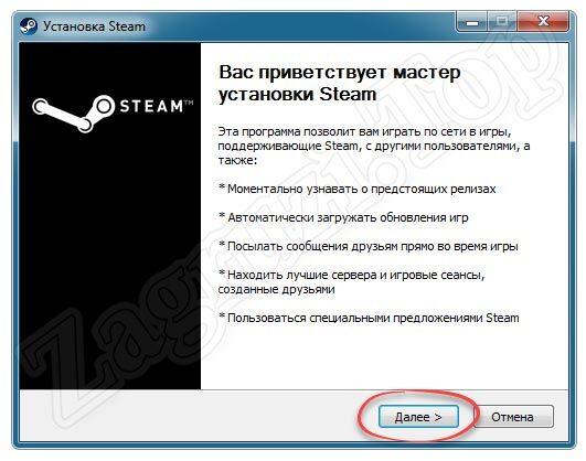 Начало инсталляции Steam для Windows 7