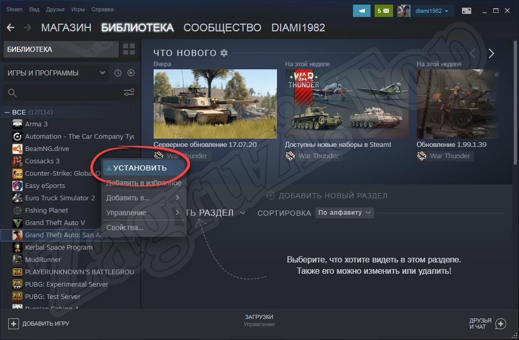 Начало установки ГТА Сан Андреас в Steam