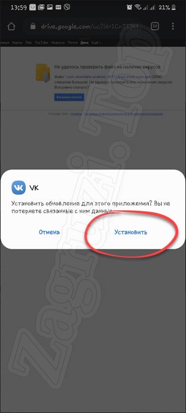 Начало установки ВК без Google Play