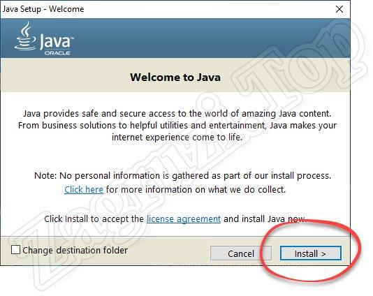 Начало установки Java