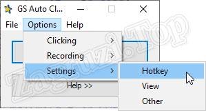 Настройка горячих клавиш в GSAutoClicker