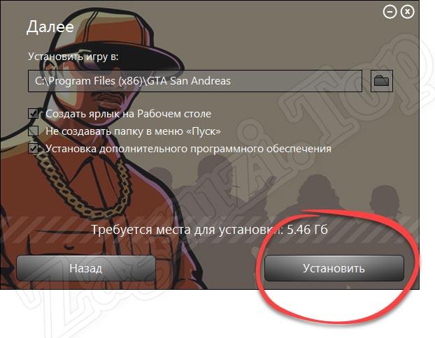 Настройка установки ГТА Сан Андреас для Windows 7