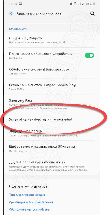 Настройка установки неизвестных приложений на Андроид