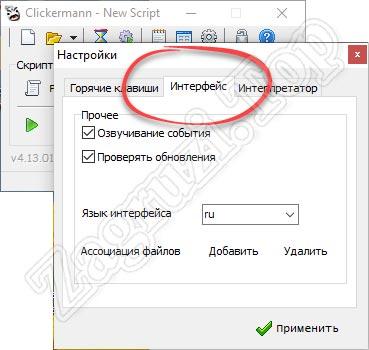 Настройки интерфейса Clickermann