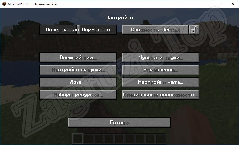 Настройки Майнкрафт