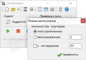 Настройки режима выполнения Clickermann